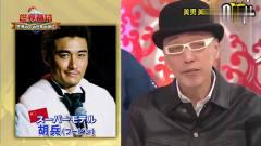 日本综艺:帅哥最多国家排行榜,中国嘉宾讲述