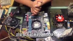 650元组装一台I7电脑主机玩转热门游戏,性能十年