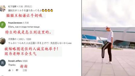 老外在中国:日本人上传的中国抖音搞笑视频评