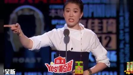 《吐槽大会4》港姐冠军袁咏仪真幽默,张嘴就是