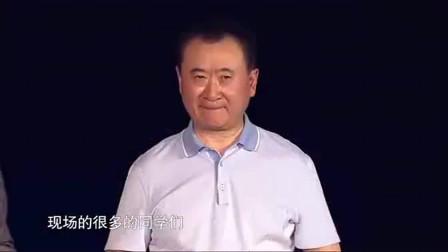 王健林不仅霸气,偶尔幽默起来,逗的台下大佬