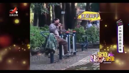 家庭幽默录像:公园里大爷身姿矫健,手揽乾坤