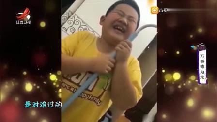 家庭幽默录像:孩子掩饰不住的悲伤,掩饰悲伤