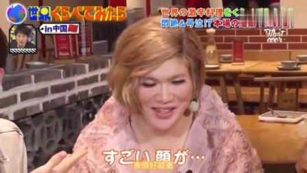 日本综艺:四川人气美食,一道菜竟然给了一大