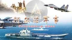 阿尔法军事12月21日视频资讯