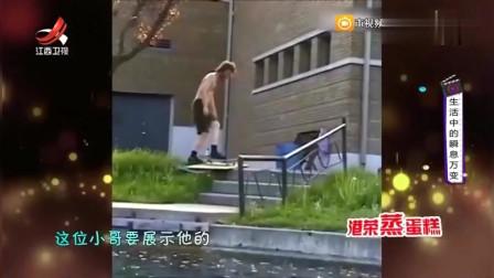 家庭幽默录像:外国小伙在湖边滑滑板,按照套