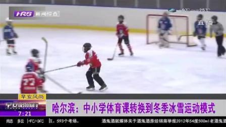 哈尔滨中小学体育课转换到冬季冰雪运动模式,