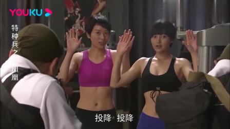 劫匪持枪闯入健身房,遇见两个健身美女!