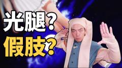 美腿or假肢?直男试穿抖音爆光火腿神器~
