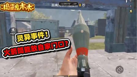 揭秘,团队竞技中的火箭筒能放自家门口?