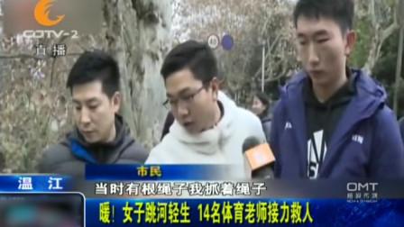 暖!女子跳河轻生,14名体育老师接力救人