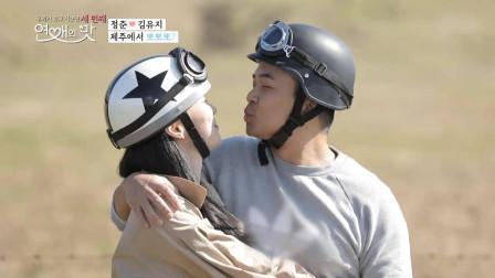 恋爱的滋味3:郑俊和有智初次接吻了吗?郑俊