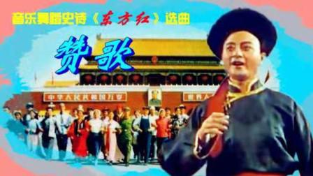 1964年《东方红》大型音乐舞蹈史诗,原来这才是