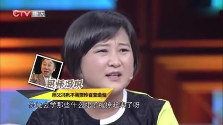贾玲参加综艺危险多 师父冯巩心疼 直言:弄点作