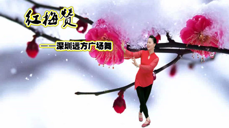 深圳远方广场舞《红梅赞》编舞 笑言 视频制作 心晴雨晴