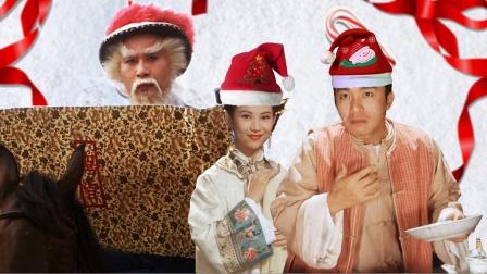 山寨版圣诞老人送祝福,圣诞礼物何时发?