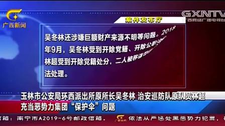 案件发布厅 玉林市纪委通报3起涉黑涉恶腐败和 保护伞 问题