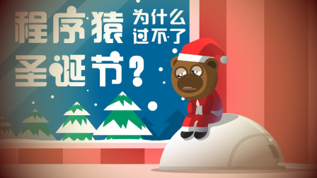 一分钟告诉你为啥程序猿过不了圣诞节?