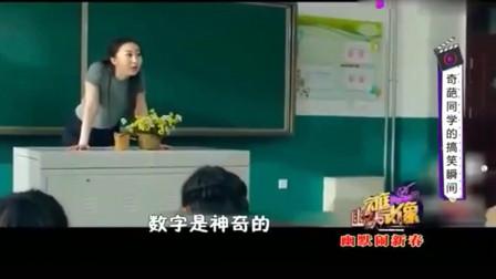 家庭幽默录像:每个班总有几个爱挑老师毛病的