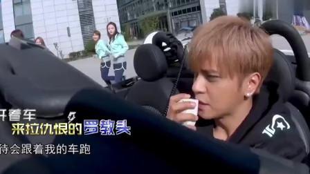 """面对美女团,罗志祥竟开车来""""拉仇恨"""",好坏"""