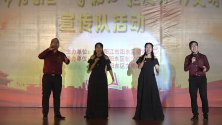 合唱《传奇》-阳江市阳东区 守初心 担使命 传文明 宣传队活动 2019.12.17