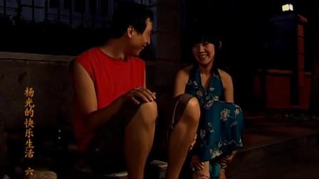 杨光的快乐生活6:条子半夜喝酒,偶遇美女,眼