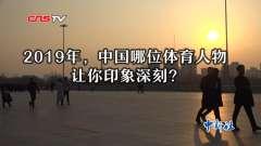 回顾2019年 中国体育界让你难忘的瞬间有哪些?