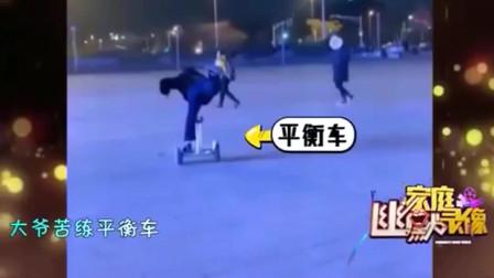 家庭幽默录像:中国大爷到底有多强?任何东西