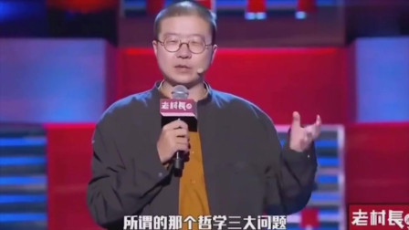 娱乐全明星:李诞每次发言都相当犀利,是节目不好看还是手机不好玩
