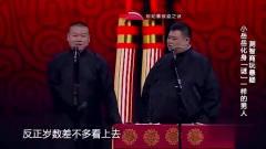 相声合集:岳云鹏调侃孙越是打入内部的粉丝,