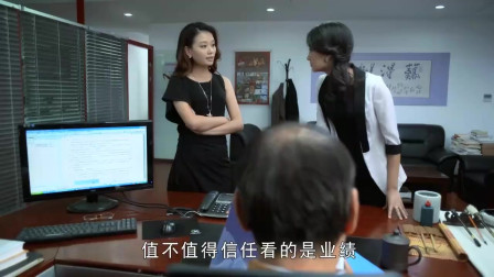 谎言的:俩美女为了项目,竟在老总办公室吵起