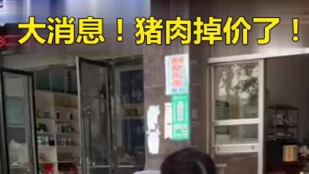 幽默视频集锦:大消息!猪肉掉价了!