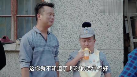 爆笑毛刚:农村小伙给小孩摆满月酒,不料是个