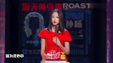 吐槽大会:孙杨自曝综艺有剧本,张梓琳吐槽孙
