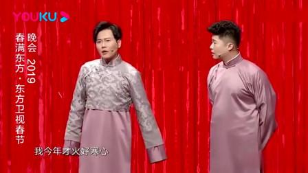 德云社:孟鹤堂穿着郭德纲的大褂说相声,包袱