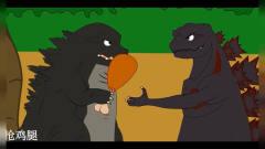 恐龙乐园搞笑动画 哥斯拉和霸王龙抢鸡腿