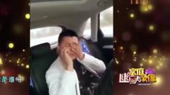 家庭幽默录像:酒不能多喝,喝多了真的是六亲