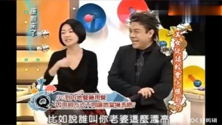 娱乐:小S自曝到北京吃饭,因用词方式不同,一句话让她当场丢脸