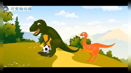 恐龙世界搞笑动画 霸王龙似鸡龙的足球争夺战