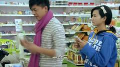 《爱情公寓》张伟超市买东西却骂美女是三八,
