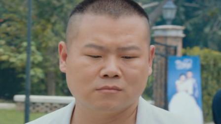 疯岳撬佳人:岳岳去参加婚礼,老同学还不忘提