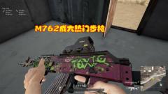 和平精英:M762成大热门?和这款握把是绝配,错