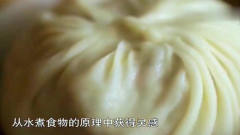 舌尖上的中国:中原地区美食—馒头,最初名字