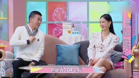综艺:黄圣依和杨子夫妻吵架,要和好必须有程
