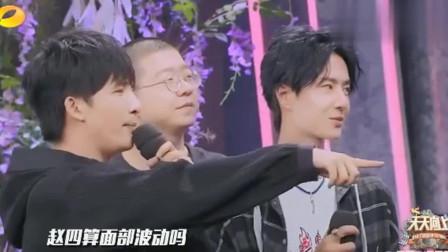 综艺:王一博自称眉毛会跳舞,看完一博的表演