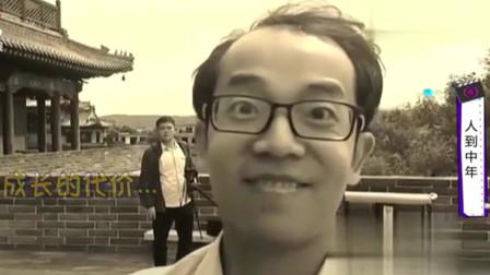 家庭幽默录像:人生不易笑对需要勇气,盘点人