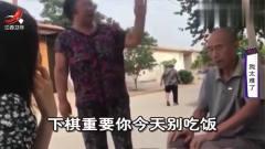 家庭幽默录像:大爷下棋忘记吃饭,大娘杀气腾