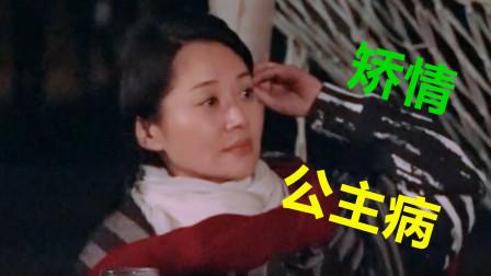 【盘点】综艺节目中许晴公主病,矫情做作,内