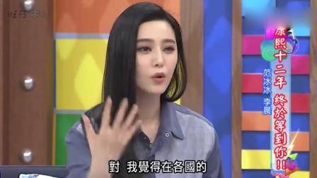 台湾综艺:衣服都好厉害,范冰冰当场霸气回应