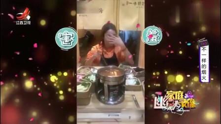 家庭幽默录像:别人去吃独食火锅邂逅一份美好